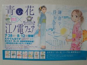 青いかき氷でもらったポスター