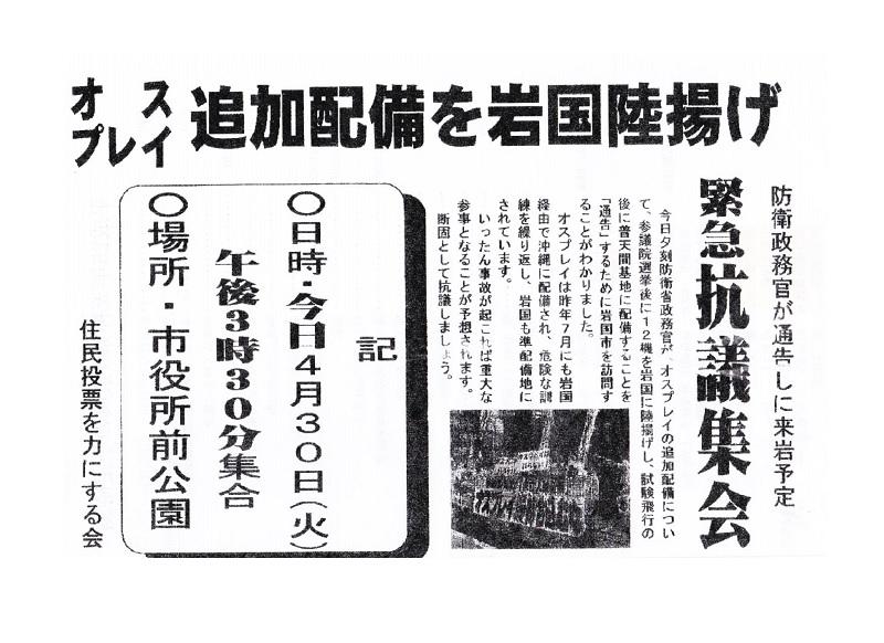 2013430抗議集会
