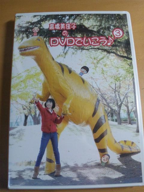 DVDでいこう3