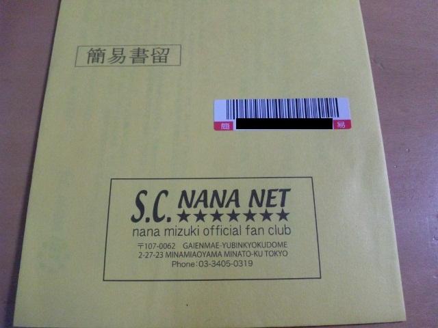 黄色い封筒
