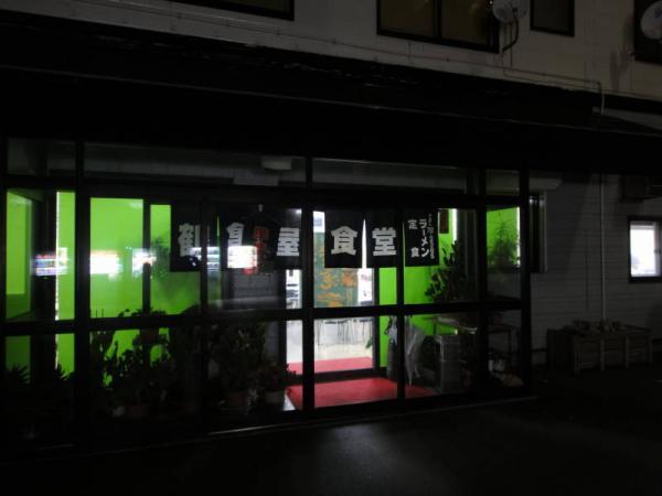 2012東北0151