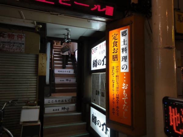 2012東北0274