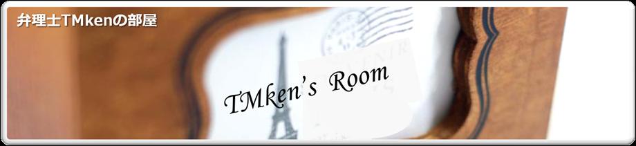 弁理士TMkenの部屋