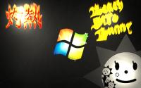 Windows灼熱(最終形態?)