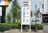 栃木県住環境協同組合
