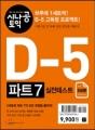 シナゴンD-5 Part7