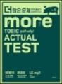 より多くの問題 TOEICの必殺技実戦模擬試験