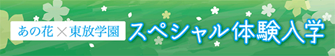 2014春_スペシャル体験入学