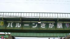 鉄橋に書かれてる