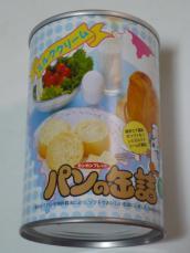 パンの缶詰ミルククリーム味
