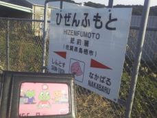 これで長崎本線のSUGOCA設置駅制覇