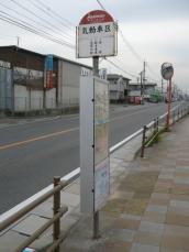 気動車区バス停