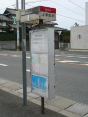 上津荒木バス停