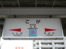 駅名標(横長)