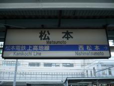 駅名標(松本電鉄)