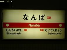 駅名標(御堂筋線)