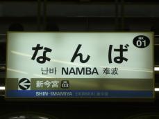 駅名標(南海本線)