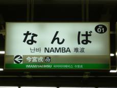 駅名標(高野線)
