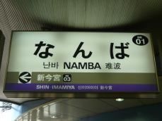 駅名標(空港線)