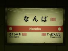 駅名標(千日前線)