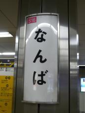 縦長の駅名標(千日前線)