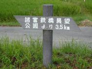 筑後川昇開橋への距離