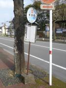 相良町バス停