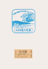 駅スタンプと入場券