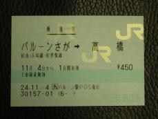 駅までの乗車券