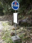 滝の上バス停