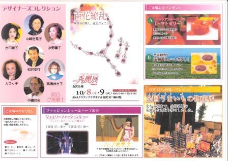 2012   秀麗展