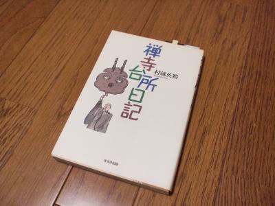仏教の本140128