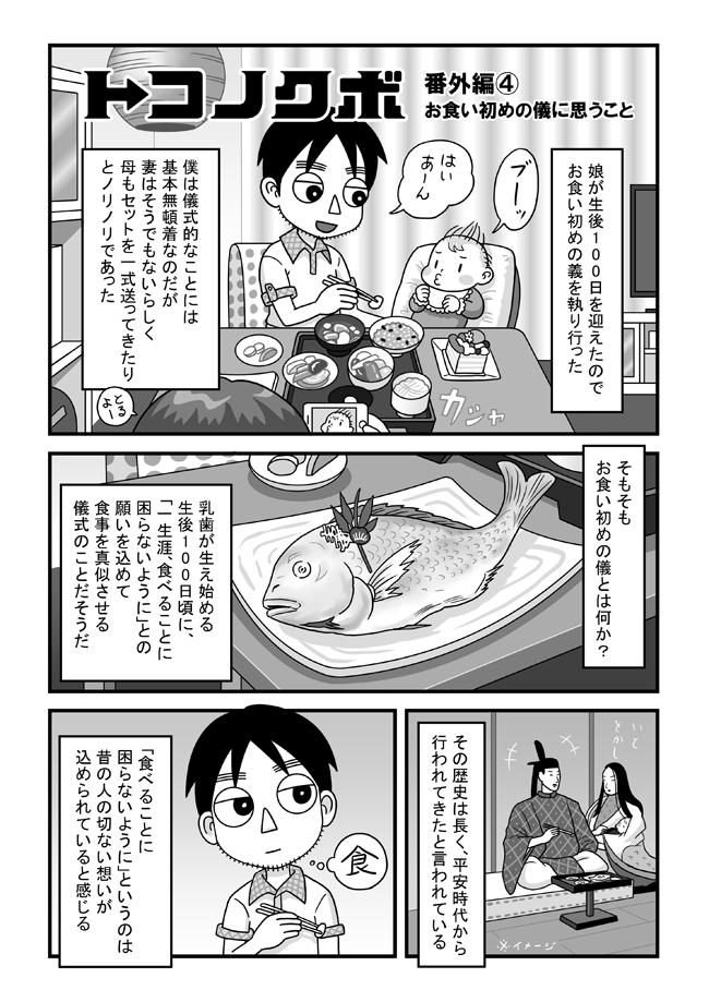 tokonokubob04-P01.jpg