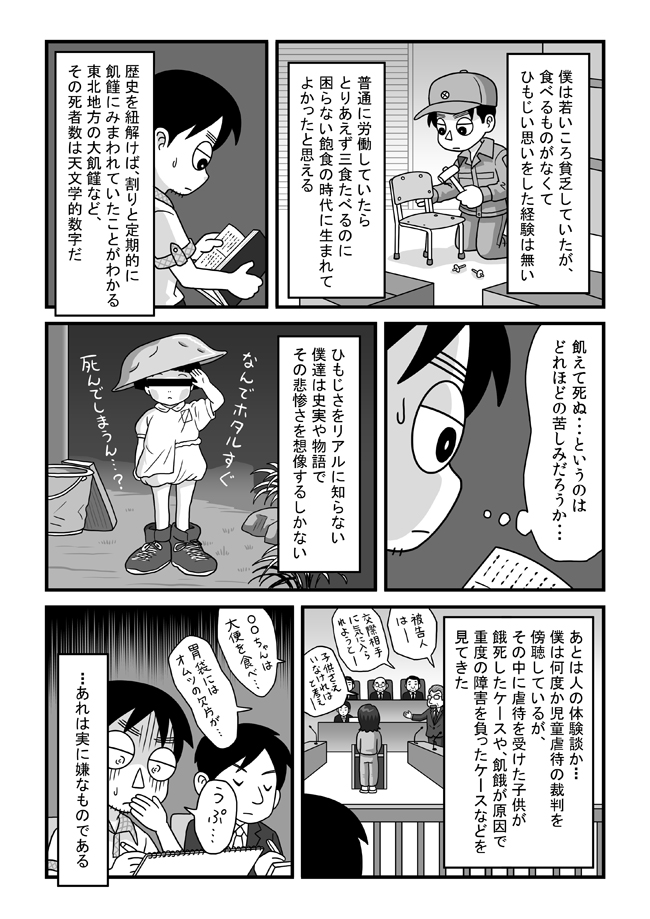 tokonokubob04-P02.jpg
