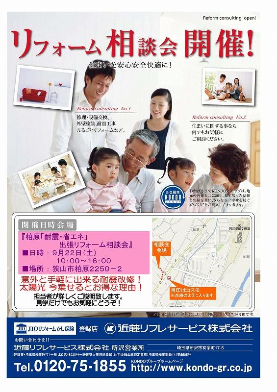 s-柏原出張リフォーム相談会チラシ_01