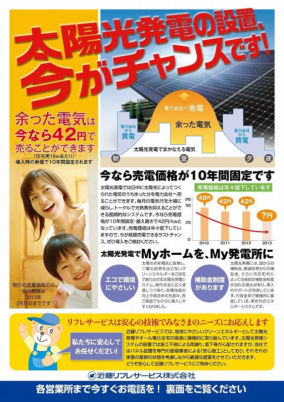 s-太陽光汎用表01_01