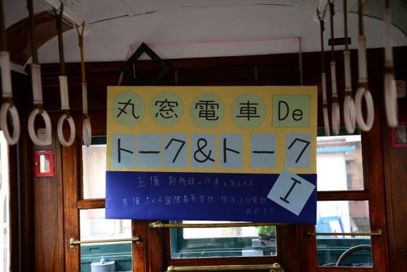 2012年12月9日 さくら国際高校 モハ5251