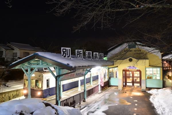 2014年2月9日 上田電鉄別所線 別所温泉 7200系7255F