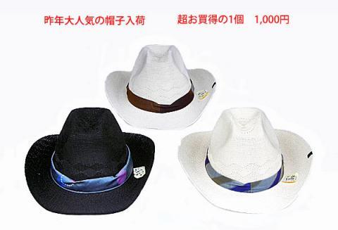 秩父銘仙KYOKO帽子1個1,000円
