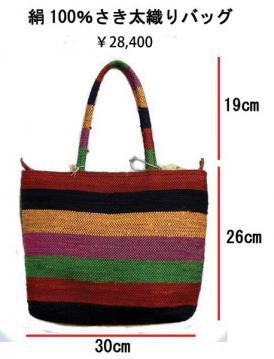 絹100%さき太織りバッグ ¥28,400