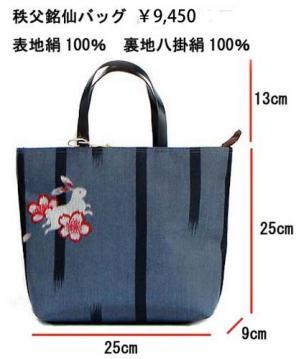 秩父銘仙バッグ ¥9,450