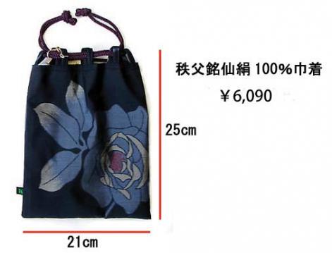 秩父銘仙巾着 ¥6,090