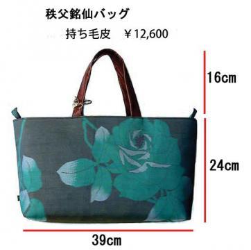 秩父銘仙・持ち手皮バッグ ¥12,600