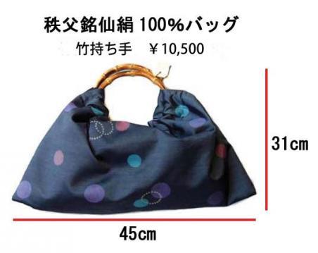 秩父銘仙・竹持ち手バッグ ¥10,500