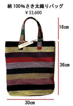 絹100%さき太織りバッグ ¥33,600