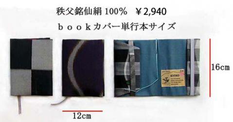 秩父銘仙ブックカバー ¥2,940円