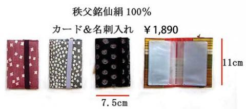 秩父銘仙カード入れ ¥1,890