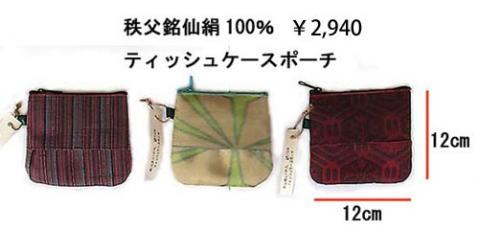 秩父銘仙ティッシュケースポーチ ¥2,940