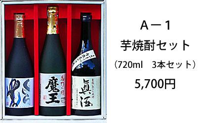 芋焼酎セット ¥5,700
