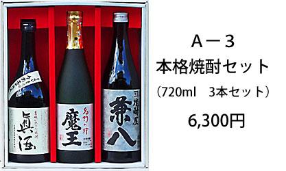 本格焼酎セット ¥6,300